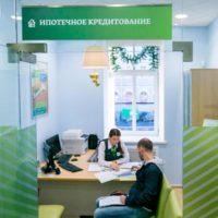 Изображение - В каких банках чаще всего одобряют ипотеку 2301074